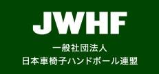 一般社団法人 日本車椅子ハンドボール連盟
