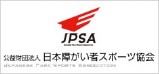 公益財団法人 日本障がい者スポーツ協会