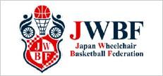 一般社団法人 日本車いすバスケットボール連盟