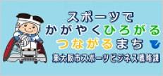 東大阪市スポーツビジネス戦略課