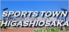 スポーツタウン東大阪