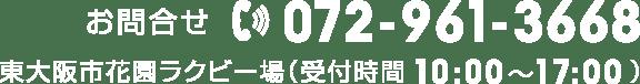 お問合せ 072-961-3668 東大阪市花園ラクビー場(受付時間10:00〜17:00)